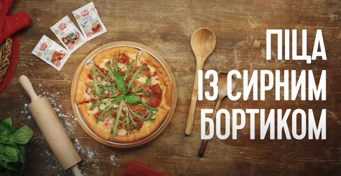 """Піца з сирними бортиками: готуй за рецептами """"Львівських дріжджів"""" та отримуй цінні подарунки - фото №2"""