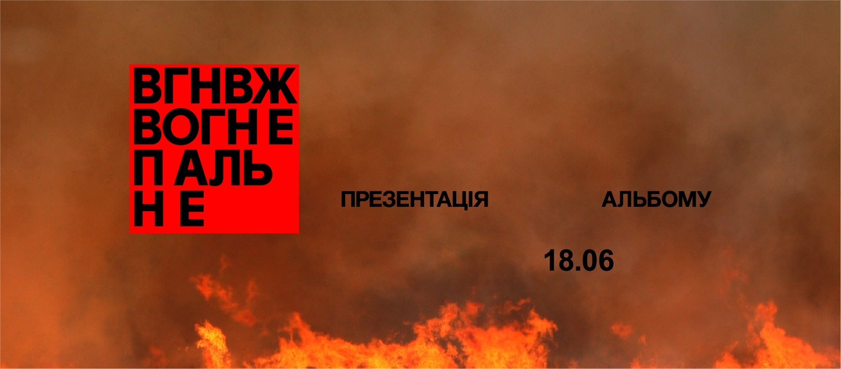 WHITE NIGHTS, NILETTO, ARTBAT: самые яркие события июня в Киеве - фото №8
