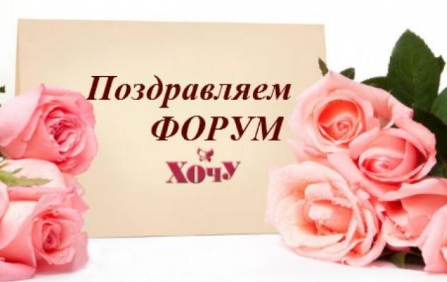Поздравления в форуме