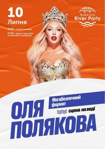 Куда пойти на выходных в Киеве: интересные события на 10 и 11 июля - фото №1