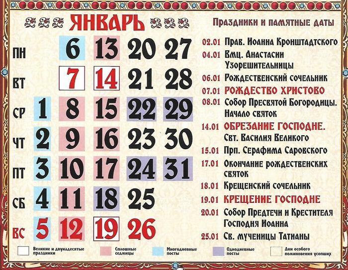 церковный календарь на январь 2020 года