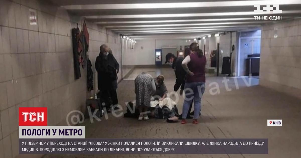 В Киеве женщина родила прямо в переходе метро: появилось видео с места событий - фото №1