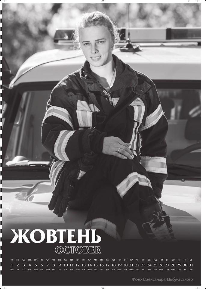 календарь украинских спасателей