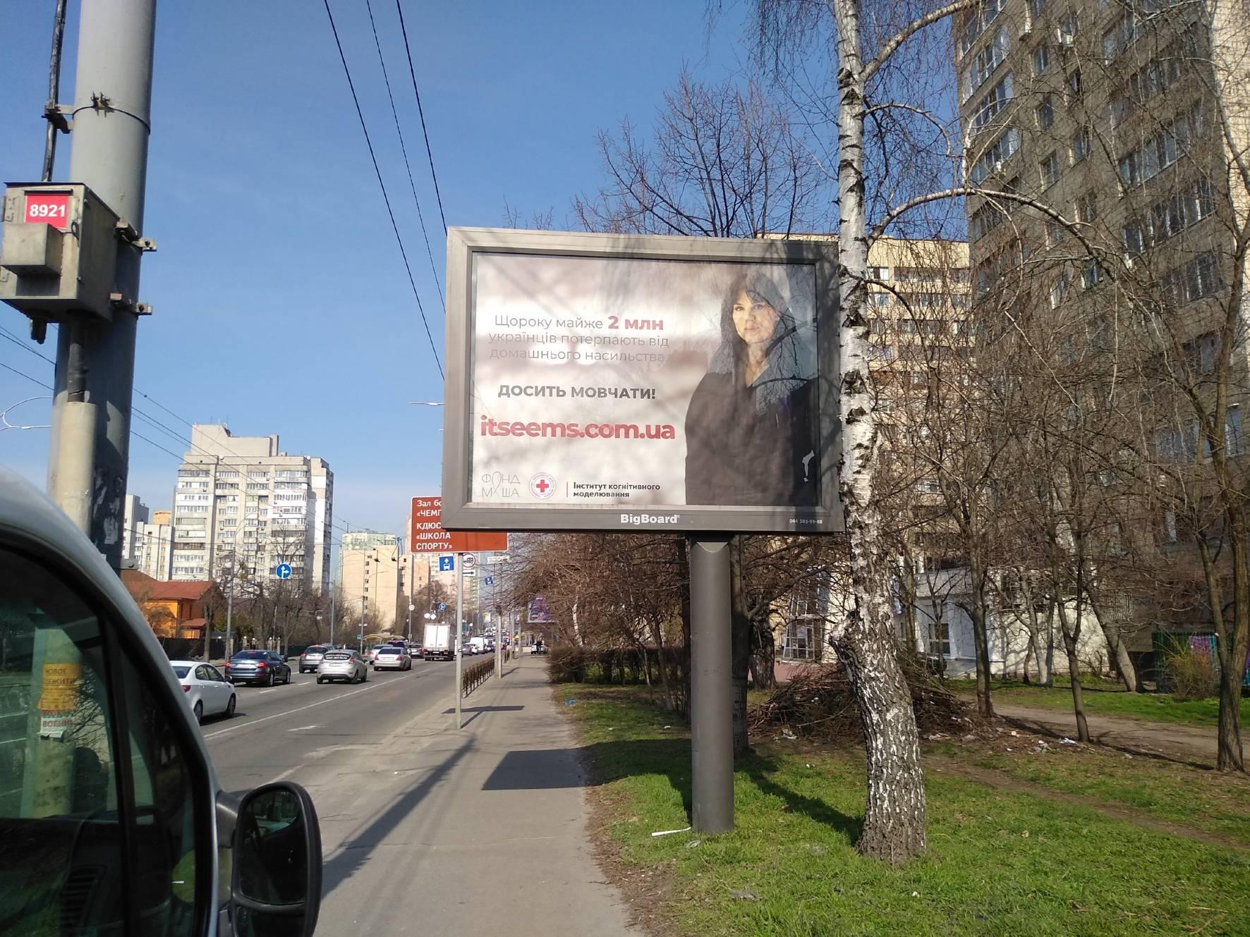 Stop Abuse: в Україні з'явився вайбер-канал для боротьби з домашнім насильством - фото №3