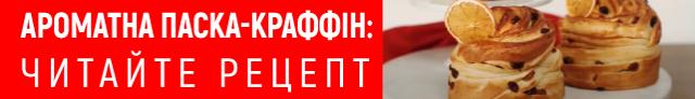 """Італійський панетоне: готуй за рецептами """"Львівських дріжджів"""" та отримуй цінні подарунки - фото №3"""