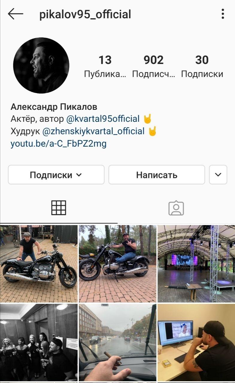 """Звезда """"Квартала 95"""" решился на неожиданный шаг: Александр Пикалов впервые завел страницу в Instagram - фото №1"""