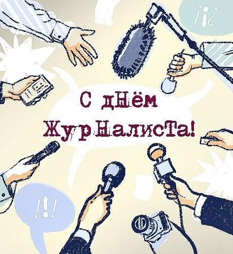 день журналиста открытки