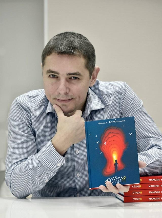 Максим Коровниченко поэт