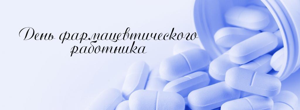 день фармацевтического работника открытки