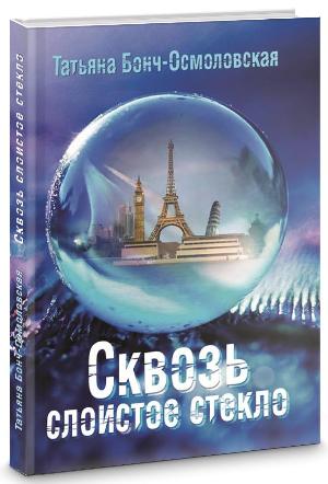 Сквозь слоистое стекло: ТОП-5 книг с необычными сюжетами - фото №2