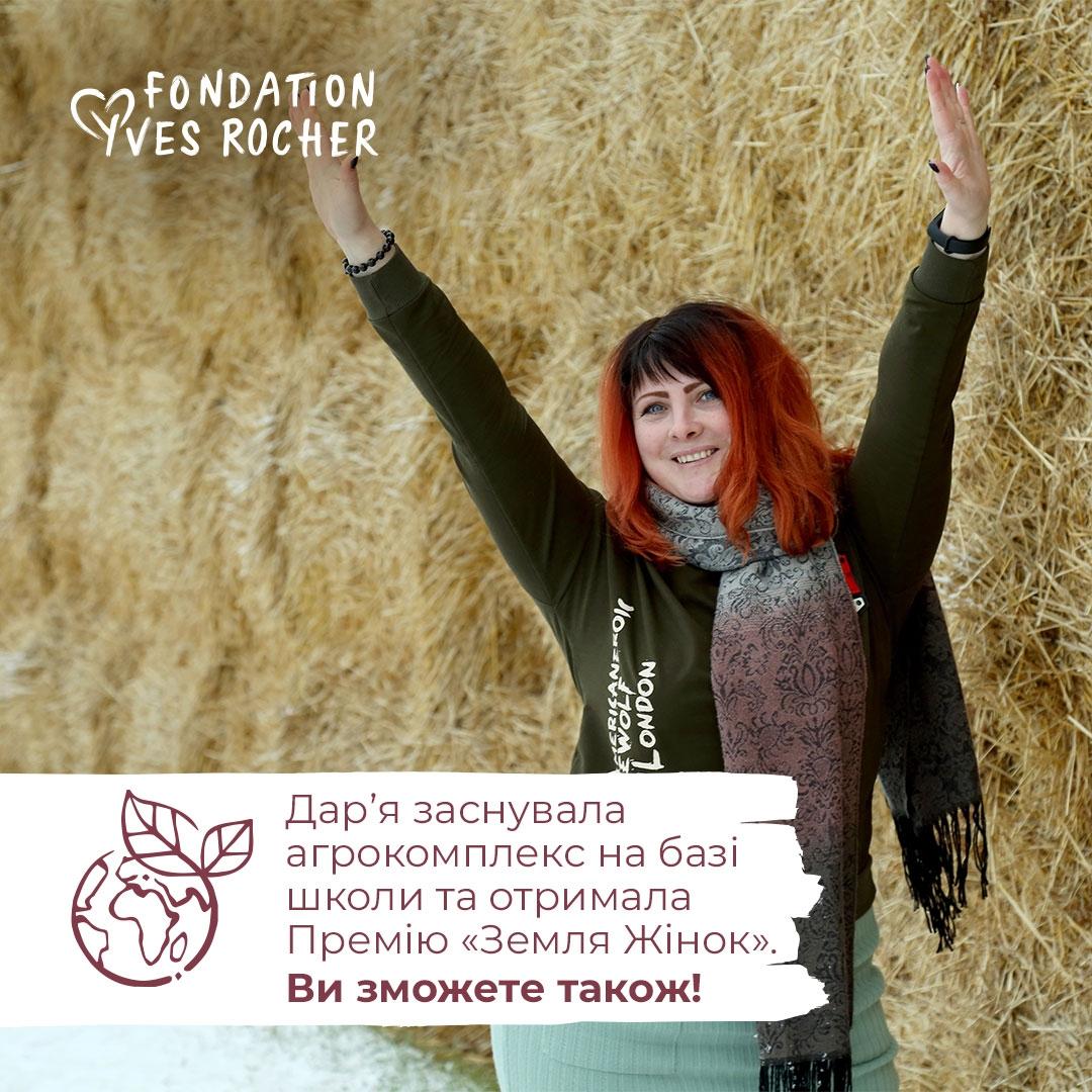 """Земля Жінок 2022"": розпочато збір анкет для участі в премії Фонду Yves Rocher - фото №5"