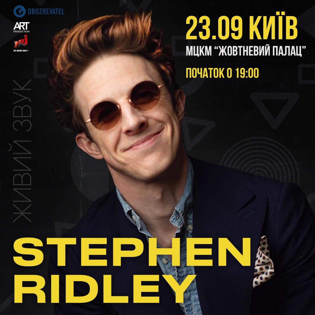 Британський музикант Stephen Ridley вперше зіграє в Україні - фото №2