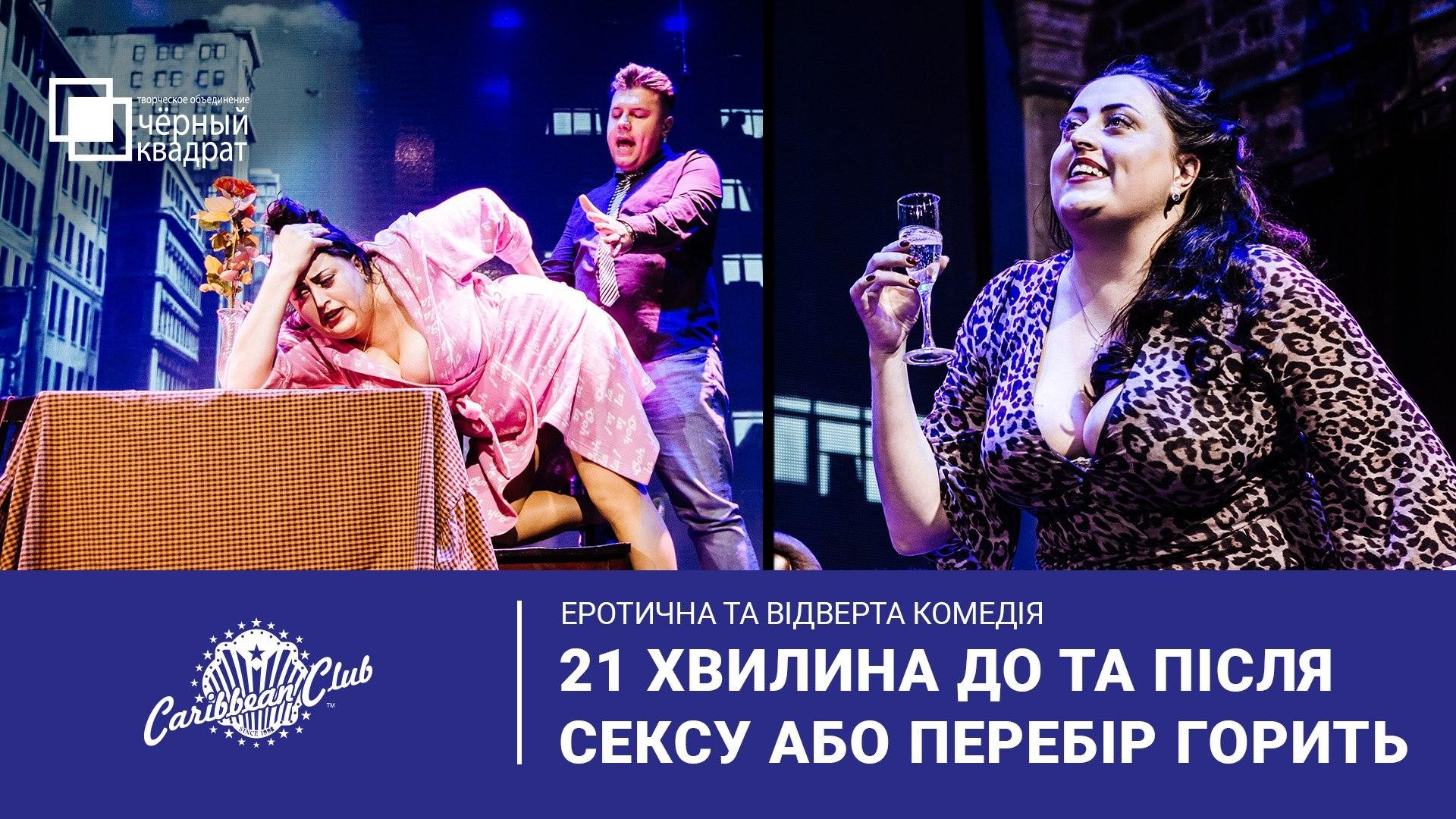 Юмористические события в Киеве: где отдохнуть и посмеяться от души - фото №7