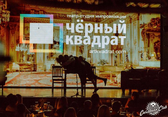 """Концерт Евгения Хмары, Improv Live Show, варьете """"Рояль"""" и другое: афиша сентября в Caribbean Club - фото №3"""