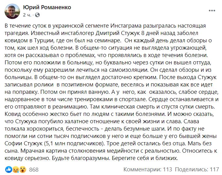 Причина смерти Дмитрия Стужука: в Сети обсуждают версии - фото №4