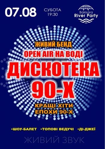 Куда пойти на выходных в Киеве: интересные события 7 и 8 августа - фото №1