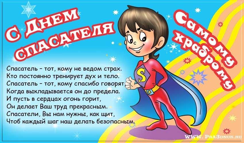 день спасателя открытки