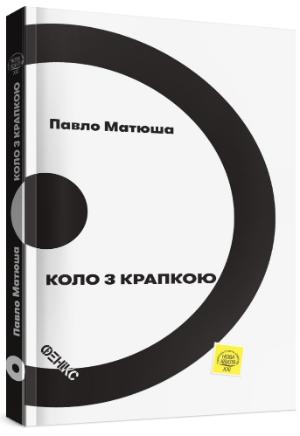 Между прошлым и будущим: ТОП-5 новых книг, которые подскажут правильные решения в непростых ситуациях - фото №4