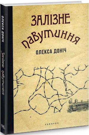Любитель чулок и другая Мария: ТОП-5 книг, которые стоит прочитать этой зимой - фото №4