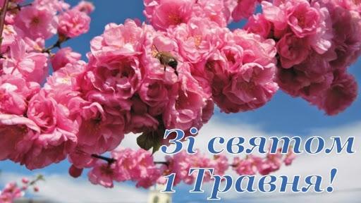 1 мая открытки