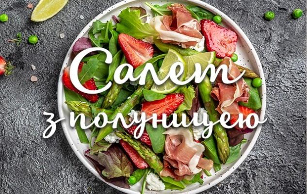 Пора на пикник: рецепт салата с клубникой от Адского Шефа | HOCHU.UA