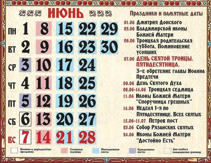 праздники в июне 2020 года в украине