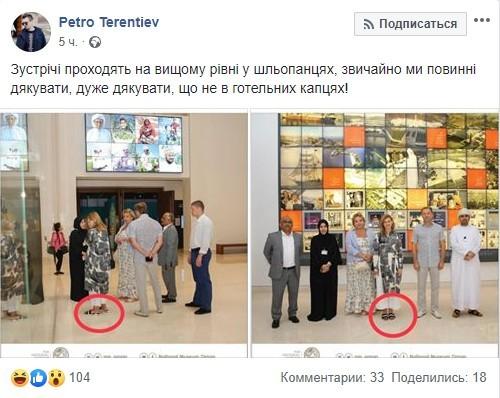 В Сети обсуждают: Елена Зеленская пришла на официальную встречу в шлепанцах (ФОТО) - фото №3