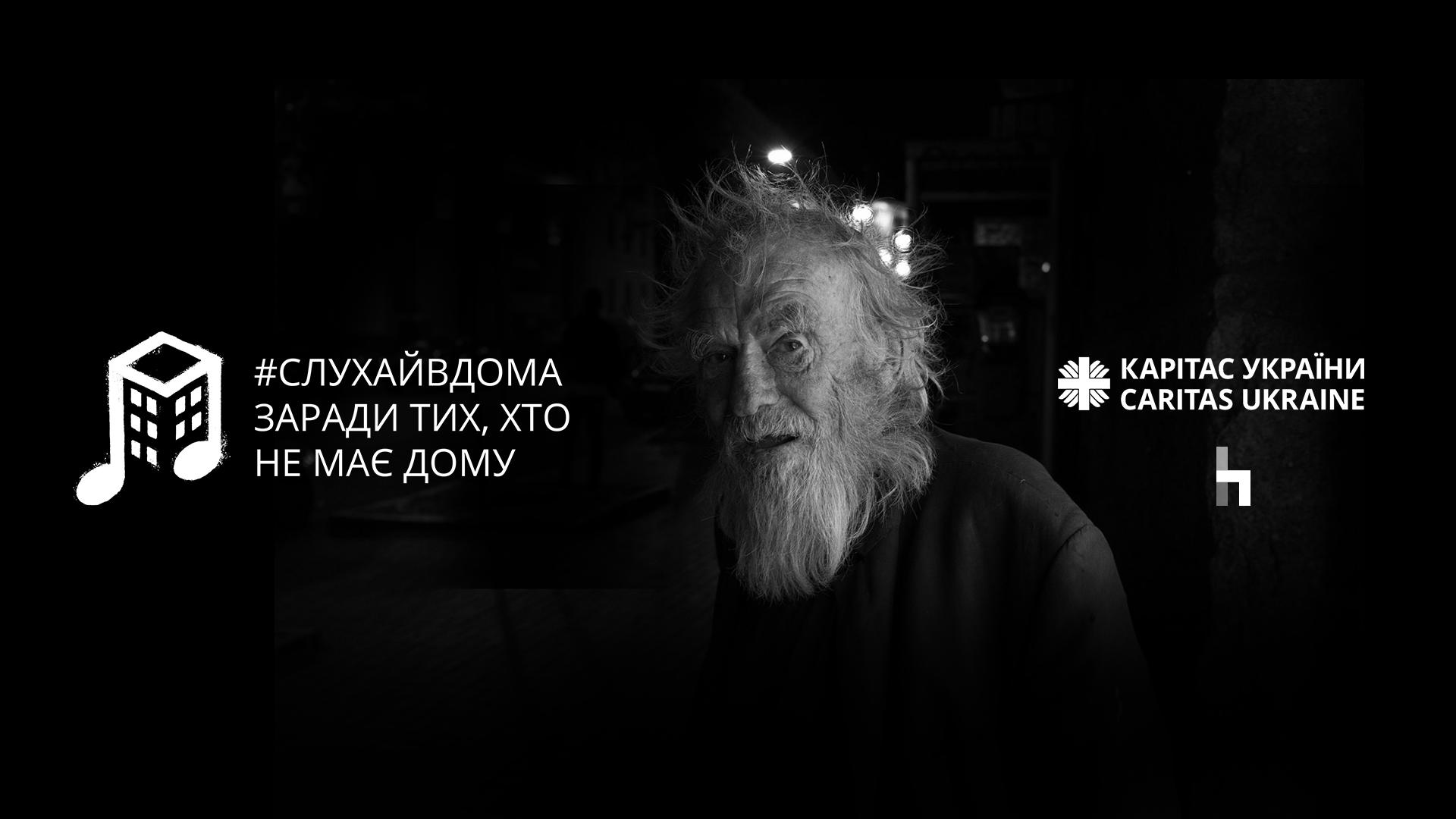 «КарантинБезДома»: каждый из нас может помочь бездомным - фото №1