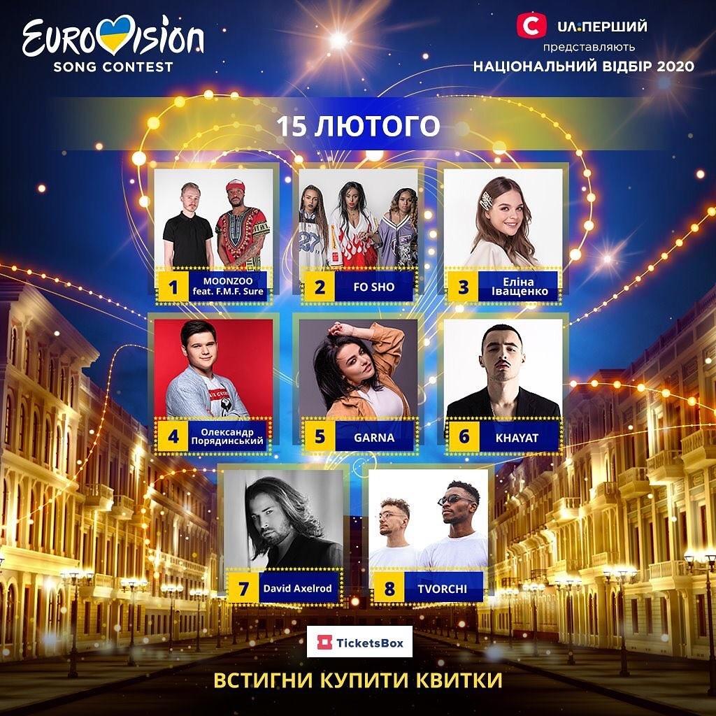 второй полуфинал нацотбора на евровидение смотреть онлайн