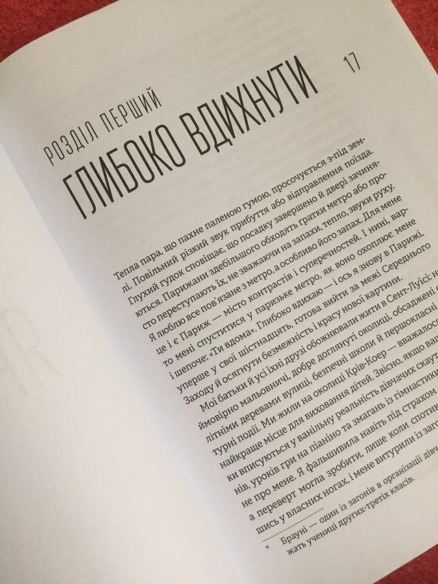 """""""Без ярликів"""": почему стоит прочитать книгу экс-главы модного Chanel Морин Шике - фото №3"""