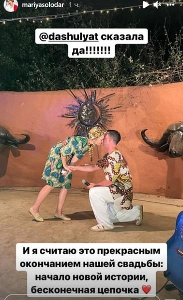 кирилл туриченко женится