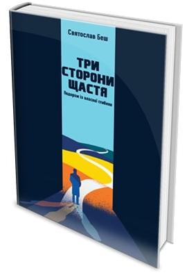 Алгебра счастья: ТОП-5 книг про формулу любви, успеха и смысла жизни - фото №2