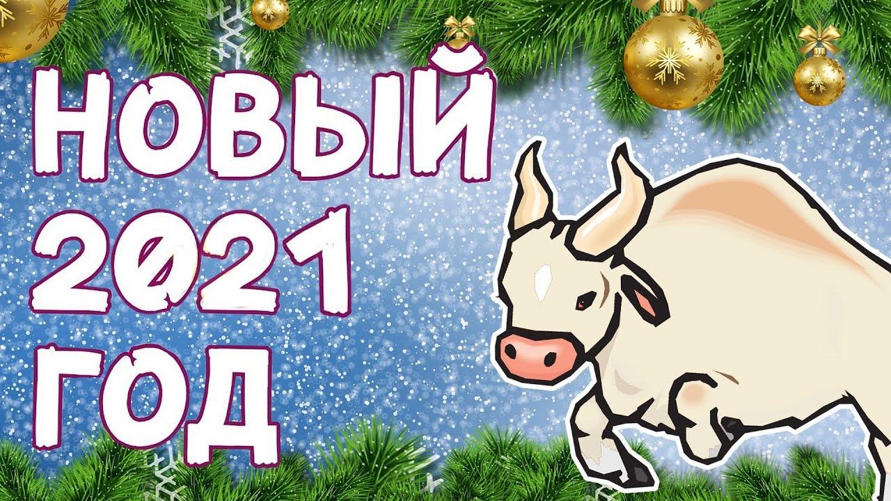 Красивые поздравления с Новым годом Быка 2021