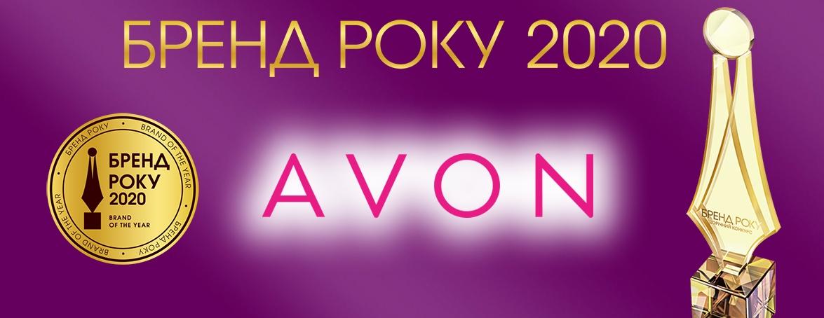 """Avon получил награду на всеукраинском конкурсе """"Бренд года"""" - фото №5"""