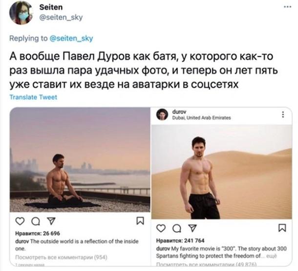 Павел Дуров впервые за три года опубликовал фото: оно тут же стало мемом - фото №4