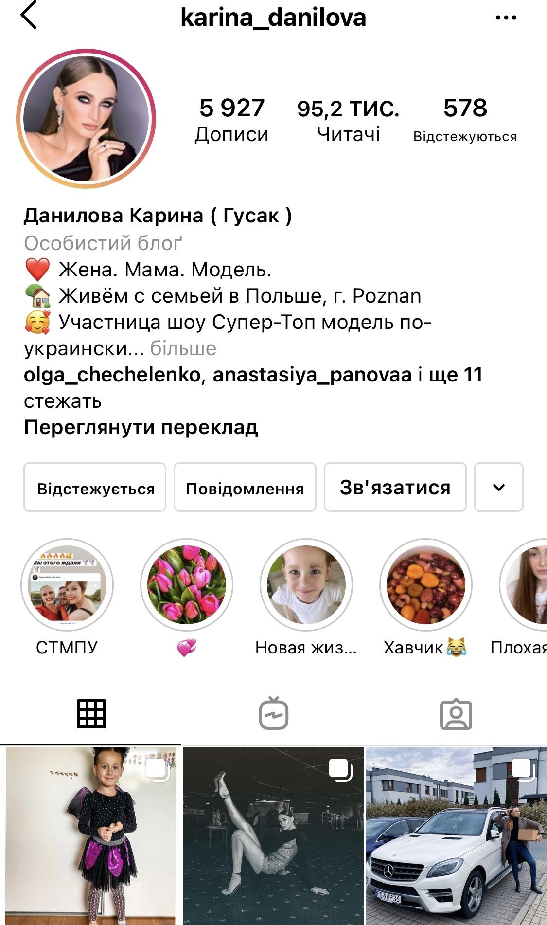 карина данилова инстаграм