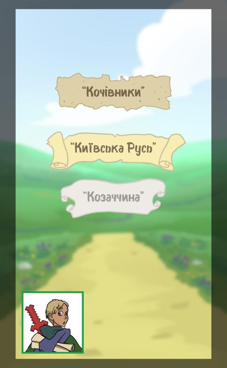 """""""Україна. Історія. І сторіз"""": на НЛО TV стартує інноваційний анімаційний web-серіал - фото №1"""