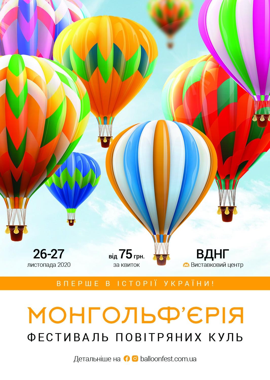 Не пропустите! В Киеве на ВДНХ пройдет фестиваль огромных воздушных шаров (ФОТО) - фото №1