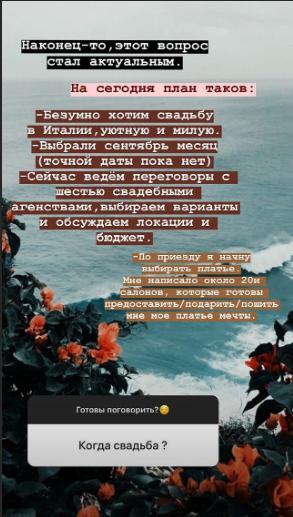 Дарья Квиткова поделилась деталями будущей свадьбы с Никитой Добрыниным - фото №3
