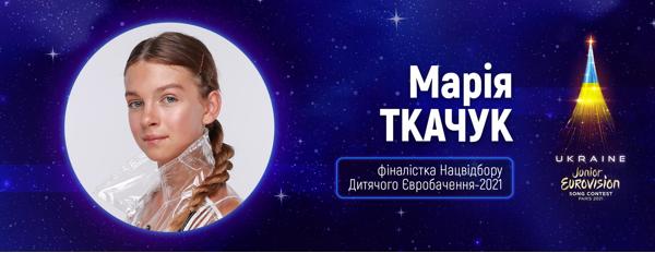 Дитяче Євробачення-2021: Суспільне оголосило 12 фіналістів Нацвідбору - фото №11