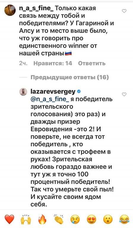 """""""Я точно 100-процентный победитель!"""": в Сети обсуждают новый скандал Лазарева и Билана - фото №2"""