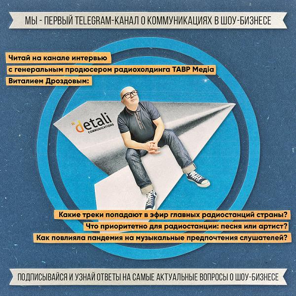 В Украине появился первый Telegram-канал о коммуникациях в шоу-бизнесе - фото №2