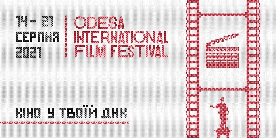 12-й Одеський міжнародний кінофестиваль представив офіційний постер (ФОТО) - фото №1