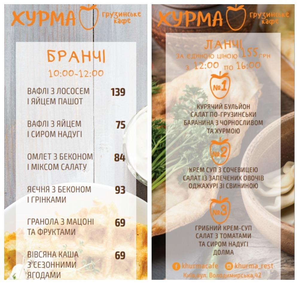 ХОЧУ на обед. ХУРМА: редакция ищет места для вкусных и бюджетных обедов - фото №1