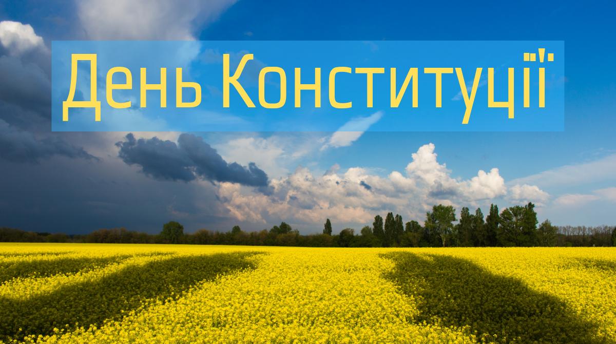 день конституции украины картинки