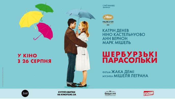 Нескучные будни: куда пойти в Киеве на неделе с 25 по 28 августамм - фото №2