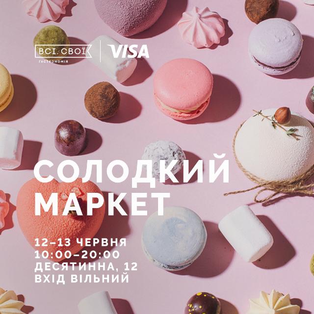 Куда пойти на выходных в Киеве: интересные события на 12 и 13 июня - фото №1