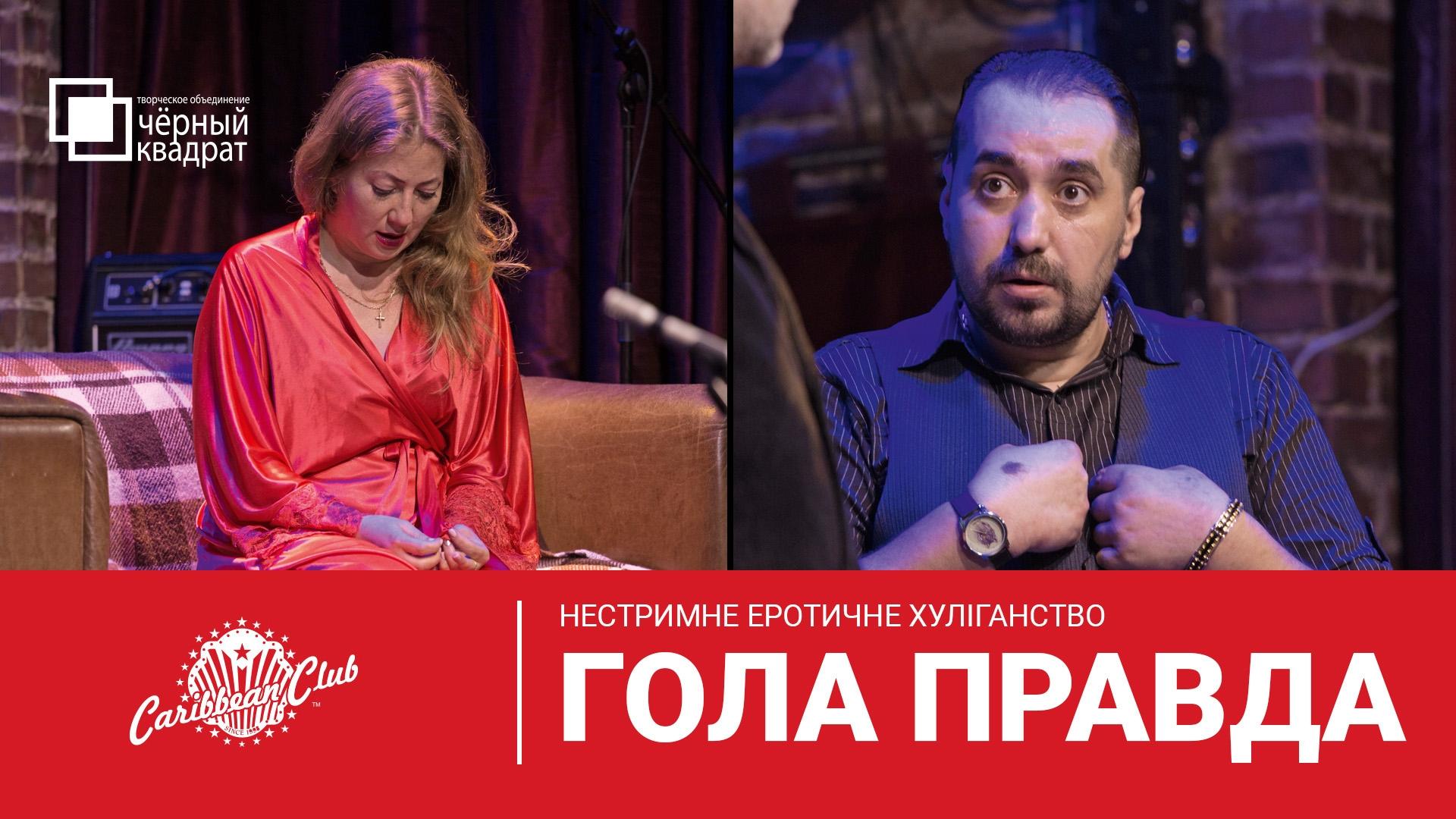 Юмористические события в Киеве: где отдохнуть и посмеяться от души - фото №5