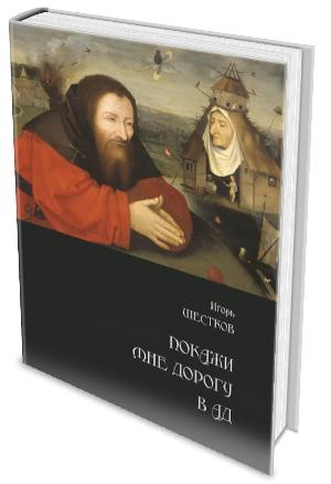 Рок-н-ролл под зонтом: ТОП-5 книг, которые сносят крышу - фото №4
