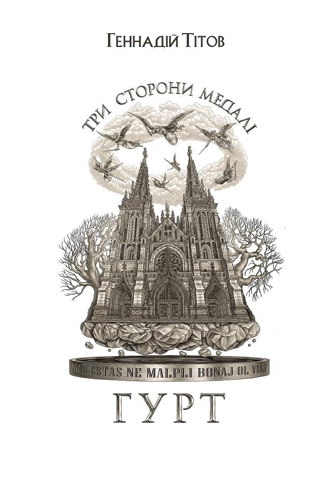 книги Титов
